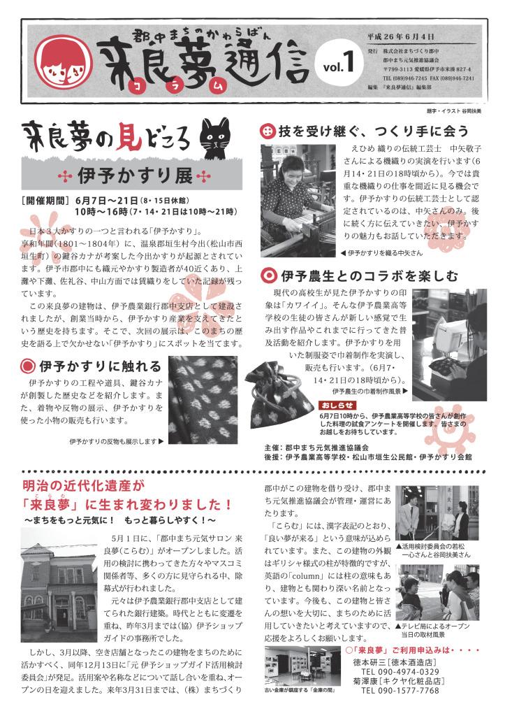 来良夢通信 Vol.1