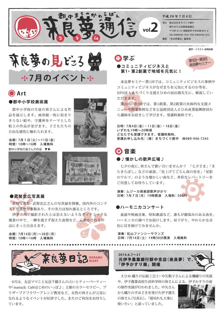 来良夢通信 Vol.2