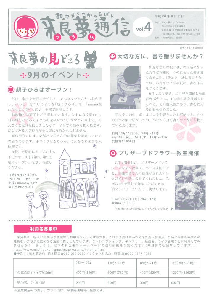 来良夢通信 Vol.4